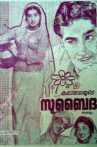 Subaidha Movie Streaming Online