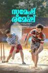 Sumesh & Ramesh Movie Streaming Online