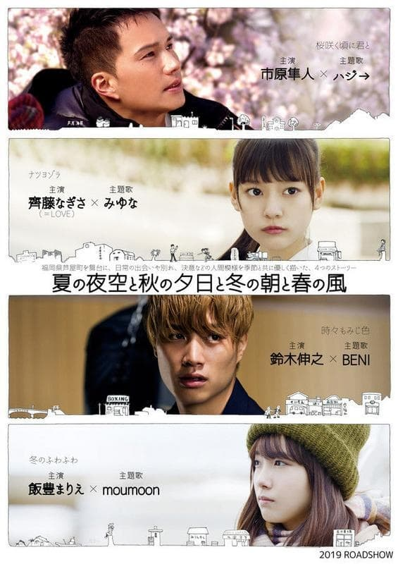 Summer Night Sky, Autumn Sunset, Winter Morning and Spring Breeze Movie Streaming Online