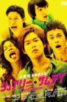 Surely Someday Movie Streaming Online