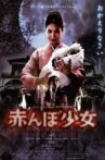 Tamami: The Baby's Curse Movie Streaming Online