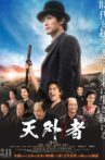 Tengaramon Movie Streaming Online
