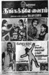 Thangathile Vairam Movie Streaming Online