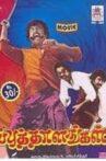 Thappu Thalangal Movie Streaming Online