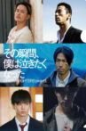 That Moment, My Heart Cried Movie Streaming Online