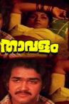 Thavalam Movie Streaming Online