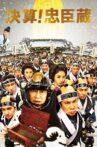 The 47 Rōnin in Debt Movie Streaming Online