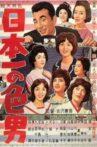 The Best Playboy In Japan Movie Streaming Online