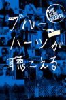 The Blue Hearts Movie Streaming Online