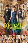 The Confidence Man JP: Princess Movie Streaming Online