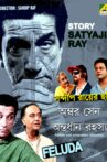The Disappearance of Ambar Sen Movie Streaming Online