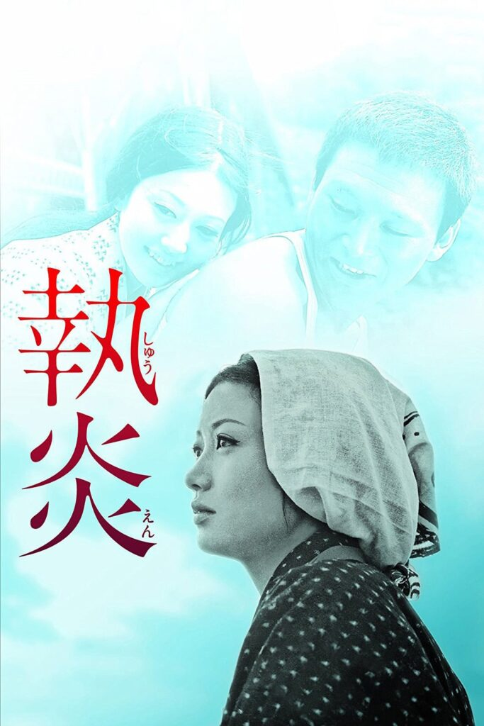 The Flame of Devotion Japanese Movie Streaming Online Watch
