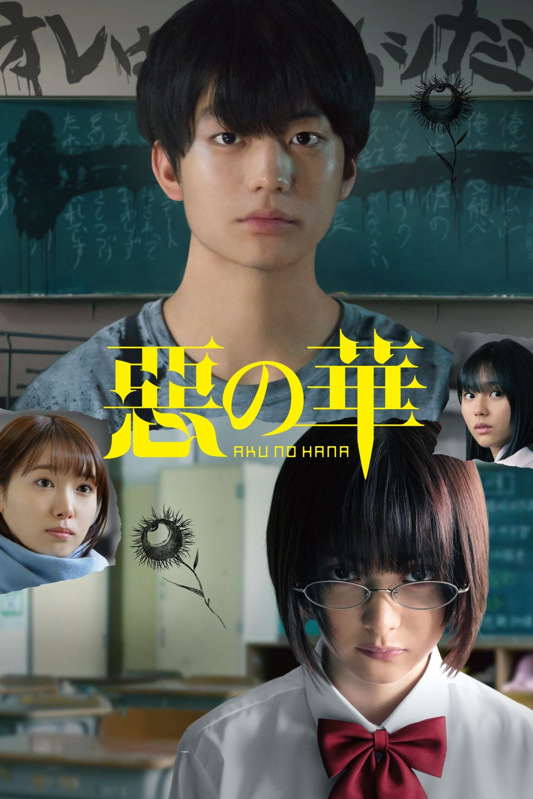 The Flowers of Evil Movie Streaming Online