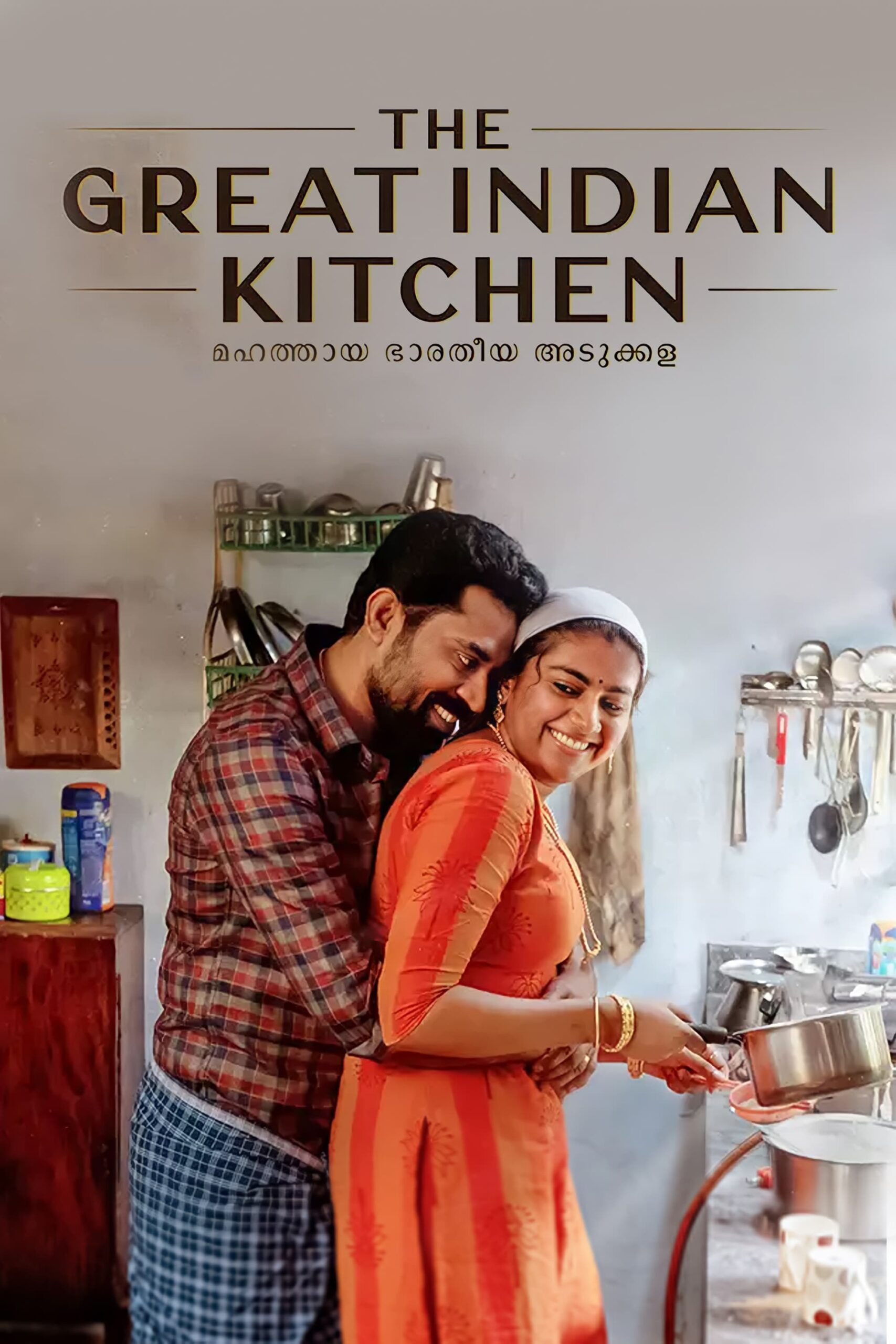 The Great Indian Kitchen Movie Streaming Online