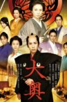 The Lady Shogun and Her Men Movie Streaming Online