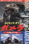 The Making of Gamera: Guardian of the Universe Movie Streaming Online