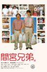 The Mamiya Brothers Movie Streaming Online