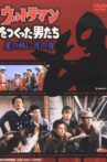 The Men Who Made Ultraman Movie Streaming Online