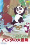 The Panda's Great Adventure Movie Streaming Online