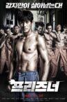 The Prisoner Movie Streaming Online