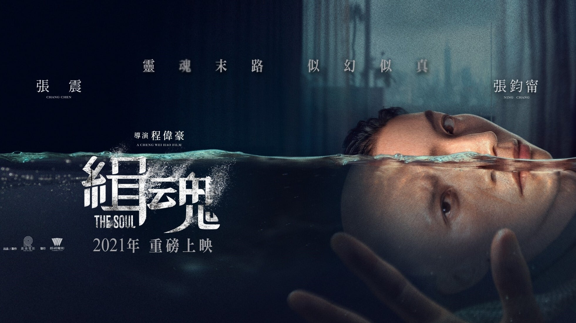 The Soul Movie Streaming Online