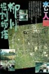The Story of Yanagawa's Canals Movie Streaming Online
