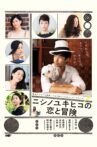 The Tale of Nishino Movie Streaming Online