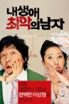 The Worst Man of My Life Movie Streaming Online