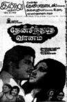 Then Sindhudhe Vaanam Movie Streaming Online