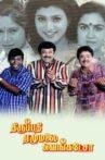 Thirupathi Ezhumalai Venkatesa Movie Streaming Online