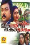 Thooval Kottaram Movie Streaming Online