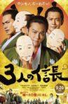 Three Nobunagas Movie Streaming Online