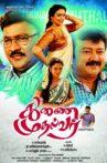 Thunai Mudhalvar Movie Streaming Online
