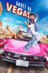 Ticket to Vegas Movie Streaming Online