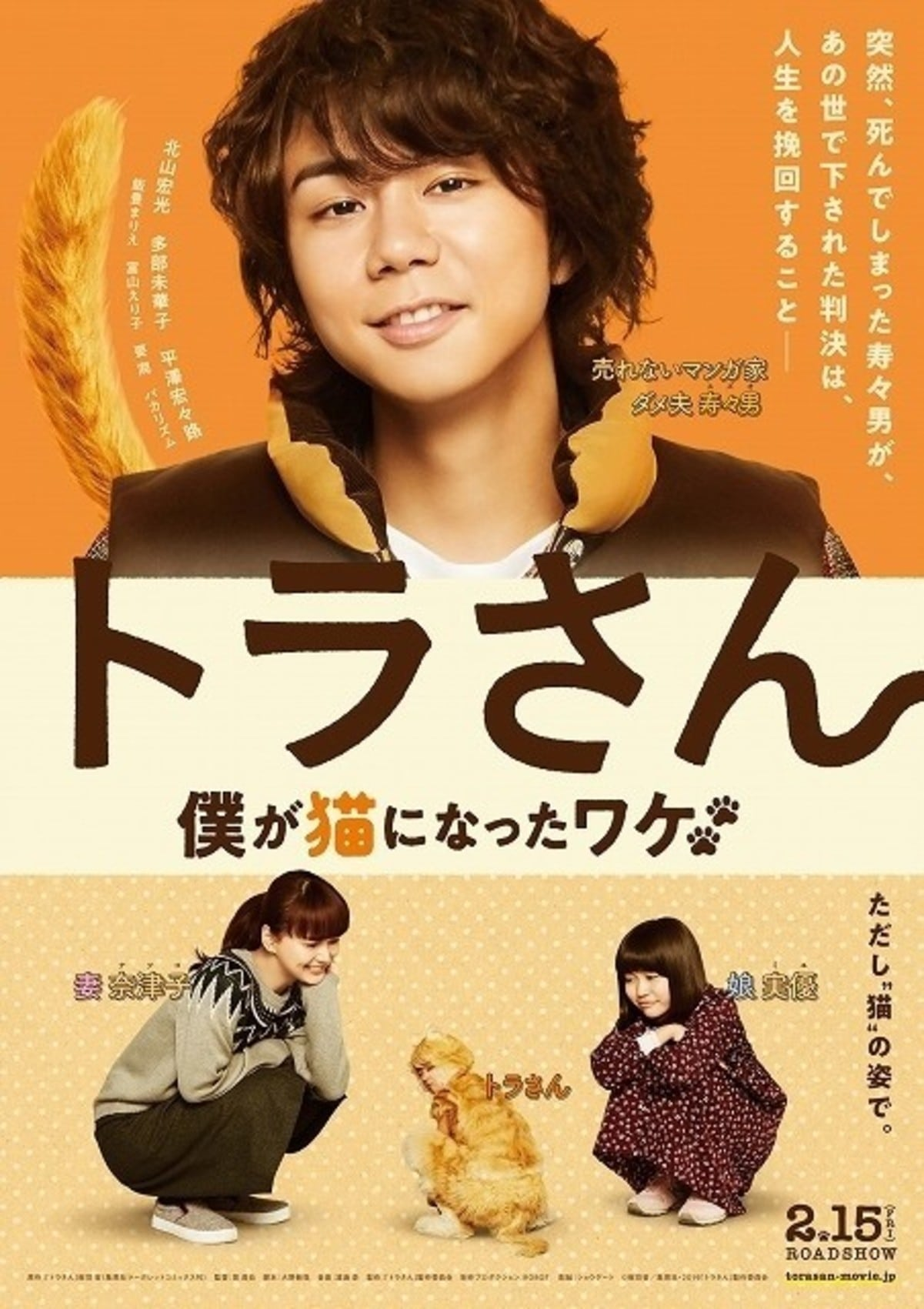 TIGER: My Life as a Cat Movie Streaming Online