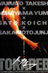 Tokarefu Movie Streaming Online