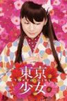 Tokyo Girl Movie Streaming Online