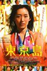 Tokyo Island Movie Streaming Online