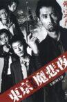 Tokyo Neo Mafia Movie Streaming Online