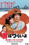 Tora-san's Tropical Fever Movie Streaming Online