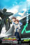 Transformable Shinkansen Robot Shinkalion Movie: The Mythically Fast ALFA-X that Comes from the Future Movie Streaming Online