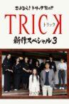 Trick Shinsaku Special 3 Movie Streaming Online