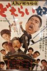 True Osaka Grit Movie Streaming Online