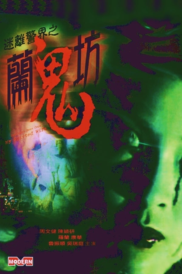 Twilight Zone Cops My Spirited Wife Cantonese Movie Streaming Online Watch