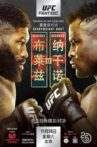 UFC Fight Night 141: Blaydes vs. Ngannou 2 Movie Streaming Online