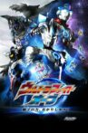 Ultra Fight Orb: I'm Borrowing the Power of Parent and Child! Movie Streaming Online