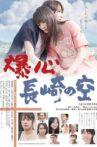 Under the Nagasaki Sky Movie Streaming Online