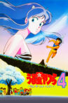 Urusei Yatsura 4: Lum the Forever Movie Streaming Online