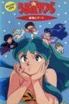 Urusei Yatsura: Date with a Spirit Movie Streaming Online