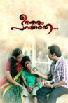 Utharam Parayathe... Movie Streaming Online